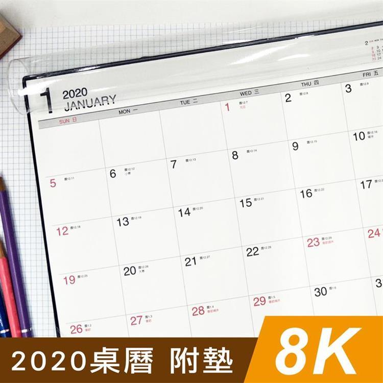 2020年超值八開桌曆(附墊)-褐