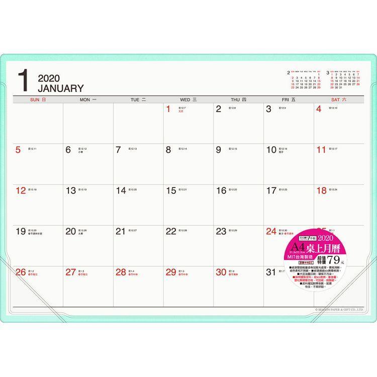 2020年超值13開桌曆(附墊)-粉藍