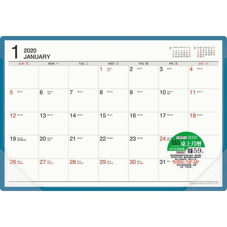 2020年超值18開桌曆(附墊)-藍