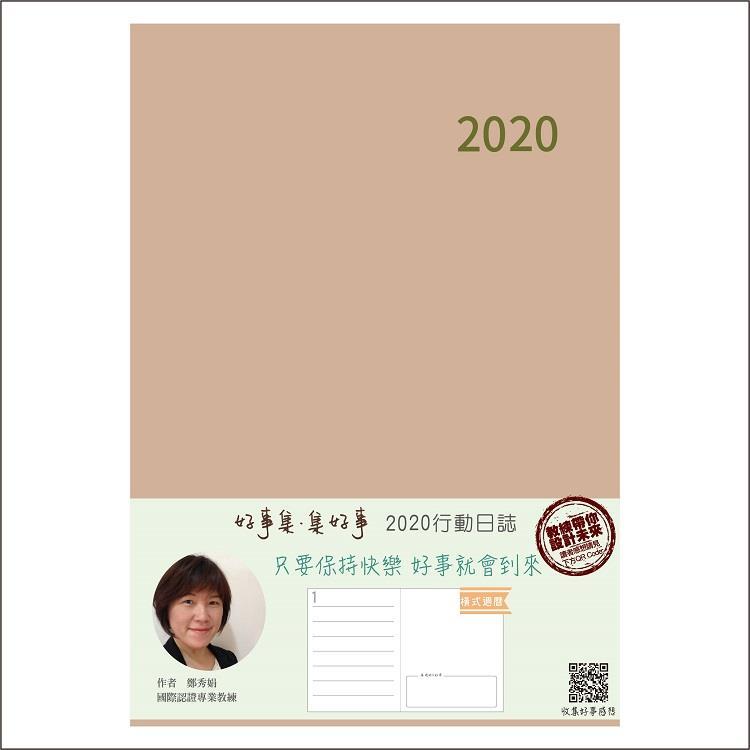 2020年行動日誌-好事集.集好事