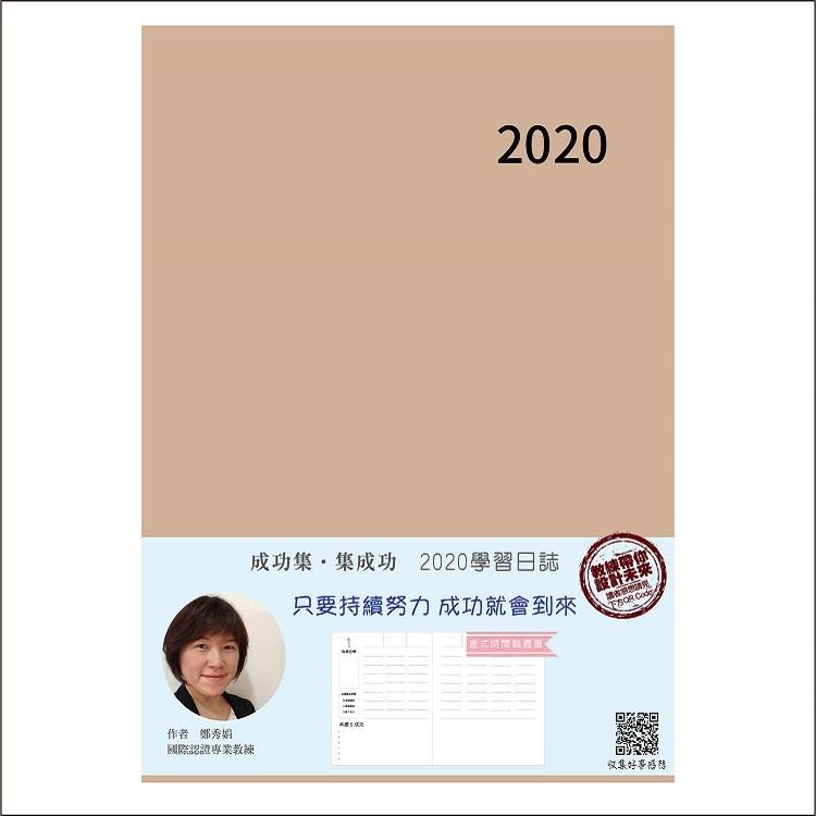 2020年學習日誌:成功集.集成功