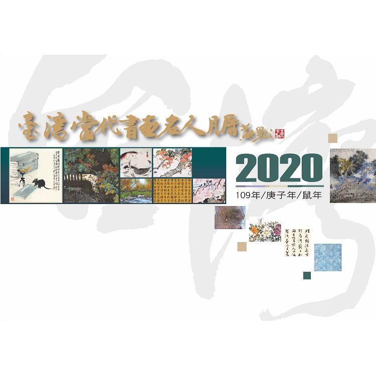 2020年台灣當代書畫名人月曆