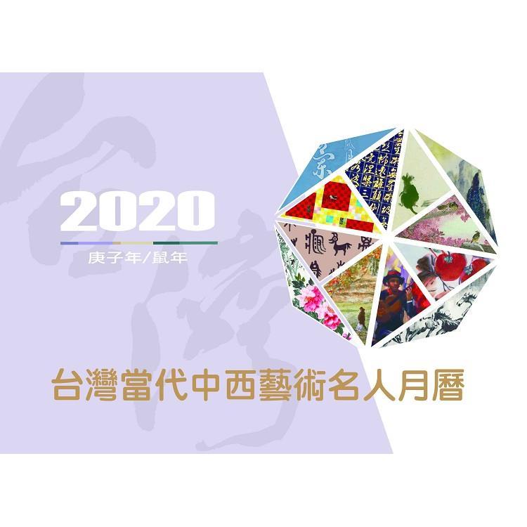 2020年台灣當代中西藝術名人月曆