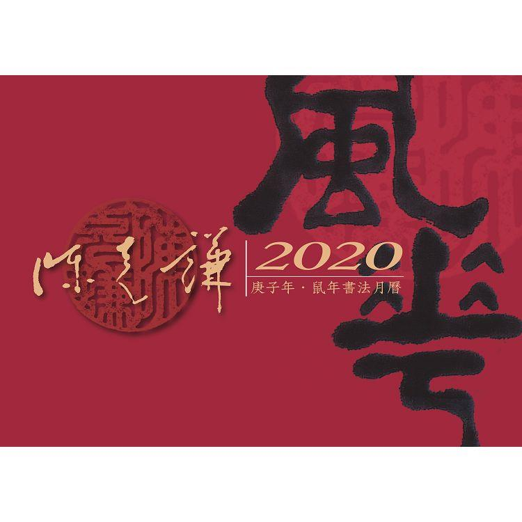 2020年陳克謙書法月曆