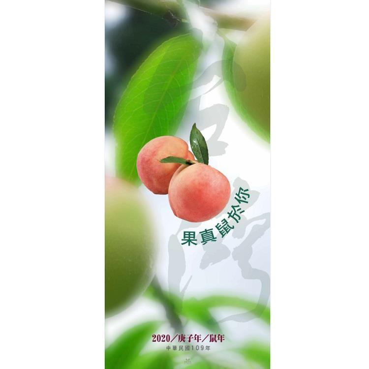 2020年水果月曆