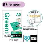 【Greenstyle】A5-6孔空白內紙