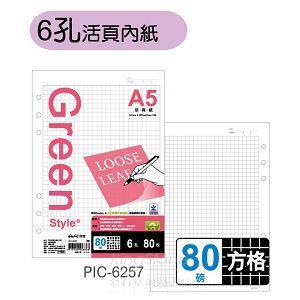 【Greenstyle】A5-6孔方格內紙