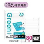 【Greenstyle】A5-20孔橫線內紙