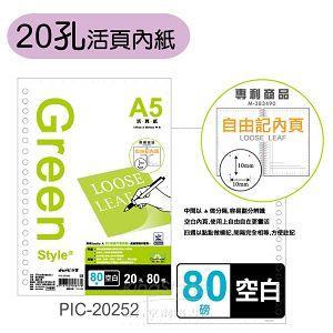 【Greenstyle】A5-20孔空白內紙