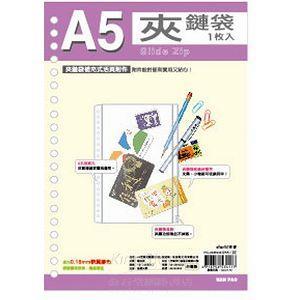 A5-20孔夾鏈袋