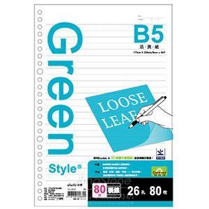 【Greenstyle】B5-26孔橫線內紙
