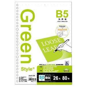 【Greenstyle】B5-26孔空白內紙