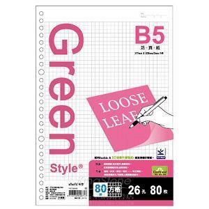 【Greenstyle】B5-26孔方格內紙