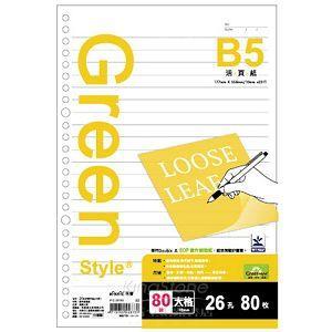 【Greenstyle】B5-26孔大格內紙