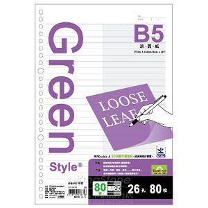 【Greenstyle】B5-26孔兩段式內紙