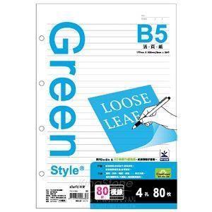【Greenstyle】B5-4孔橫線內紙