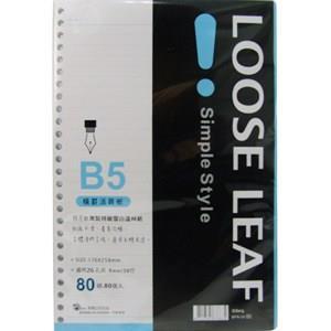 【柏格文具】驚嘆號-18K26孔活頁紙橫線-藍