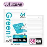 【Greenstyle】A4-30孔橫線內紙