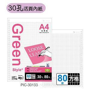 【Greenstyle】A4-30孔方格內紙