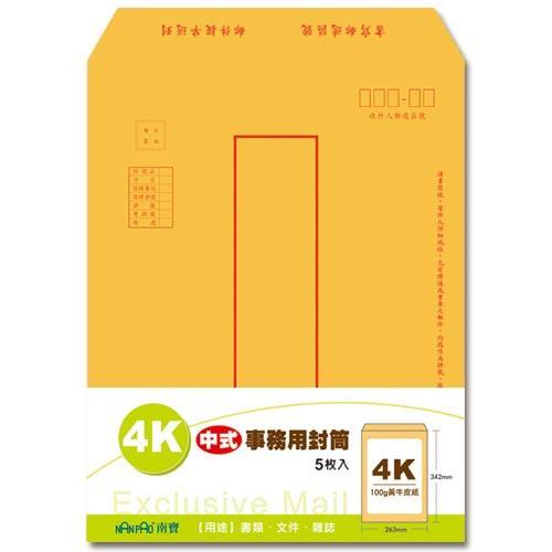【南寶興】中式牛皮信封(4K)1版