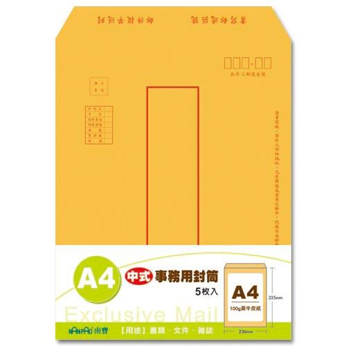【南寶興】中式牛皮信封(A4)1版