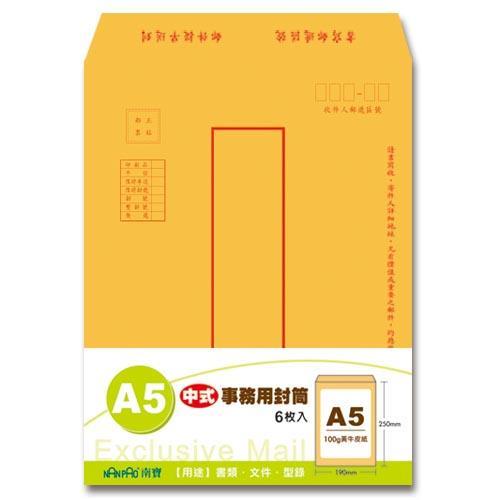 【南寶興】中式牛皮信封(A5)1版