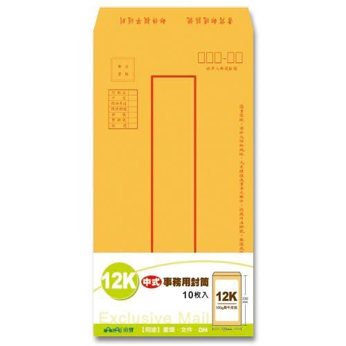 【南寶興】中式牛皮信封(12K)1版