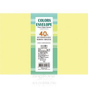 25K素色40入信封盒-檬黃
