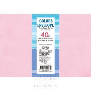 25K素色40入信封盒-粉紅