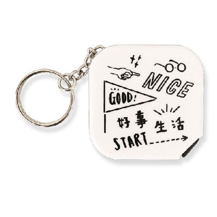 【三瑩】好事生活伸縮捲尺鑰匙圈-白
