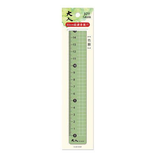 【九達】大人-30CM磁鐵書籤尺-竹願