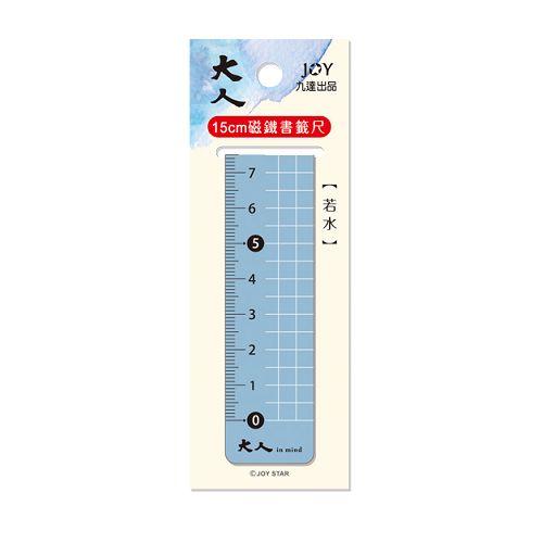【九達】大人-15CM磁鐵書籤尺-若水