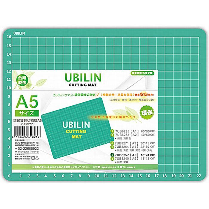 UBILIN環保質輕切割墊-A5(18**24CM)