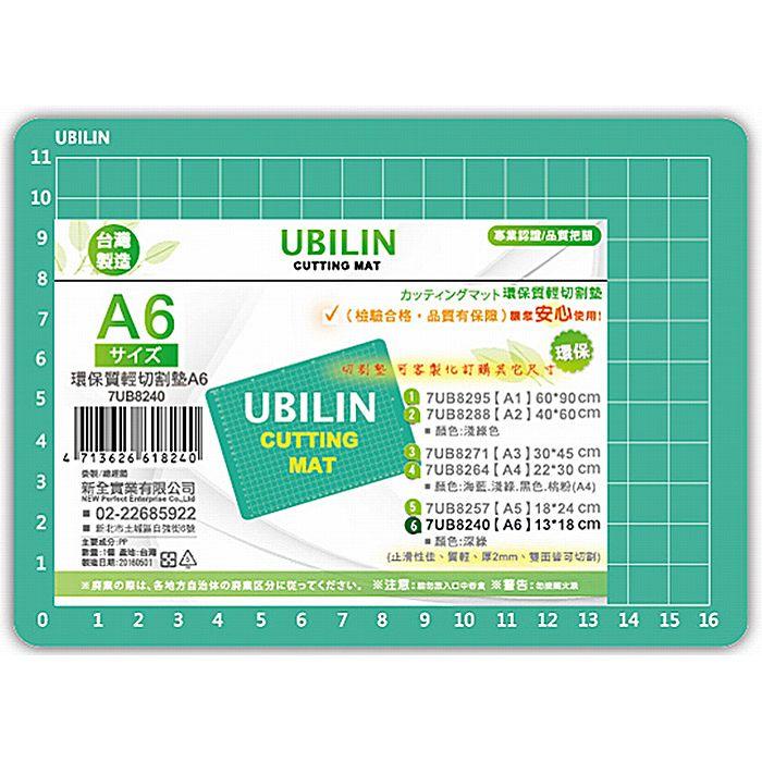 UBILIN環保質輕切割墊-A6(13*18CM)