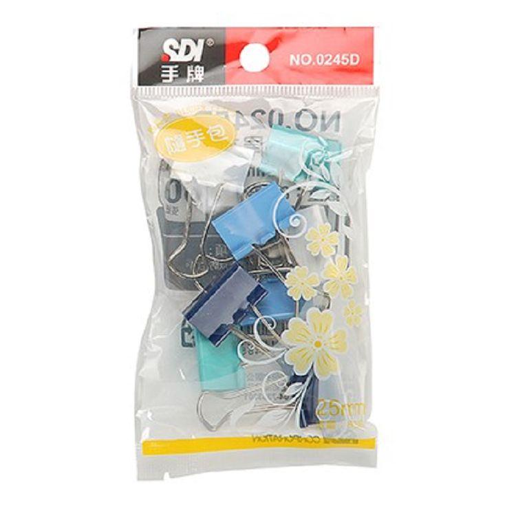 SDI #0245D 彩色長尾夾25mm 8入(袋裝)