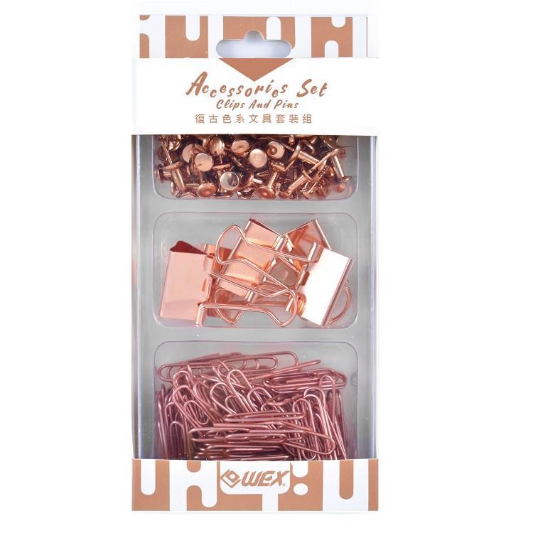 WEX 復古色系長尾夾/迴紋針/圖釘3件組-輕奢玫瑰金