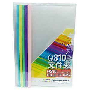 Q310超厚文件夾5入-五色(桿+片)(厚0.2mm)