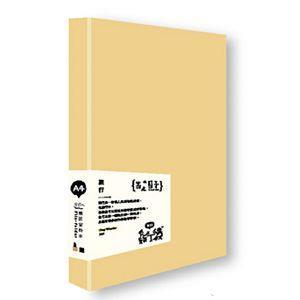【青青文具】旅行時光--A4精裝資料本(牛)30入