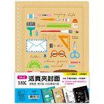 【四季紙品禮品】26孔B5PP封面板-棕物