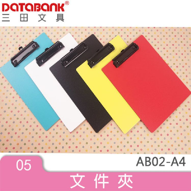 Databank 貝納頌A4 13K板夾-藍