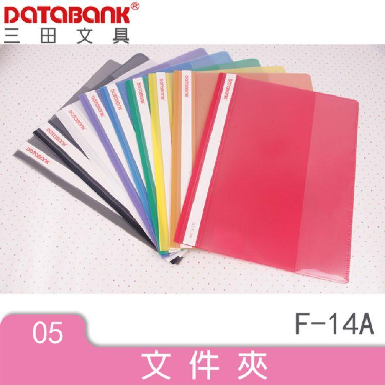 Databank 標準A4商業夾-橘