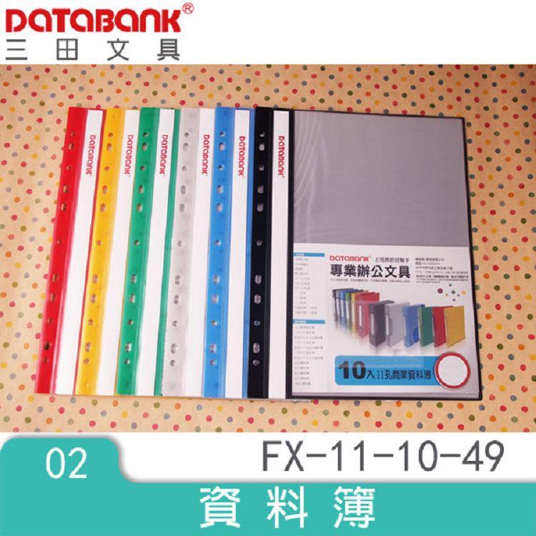 Databank 標準11孔A4 10入資料本-藍 (特價品)