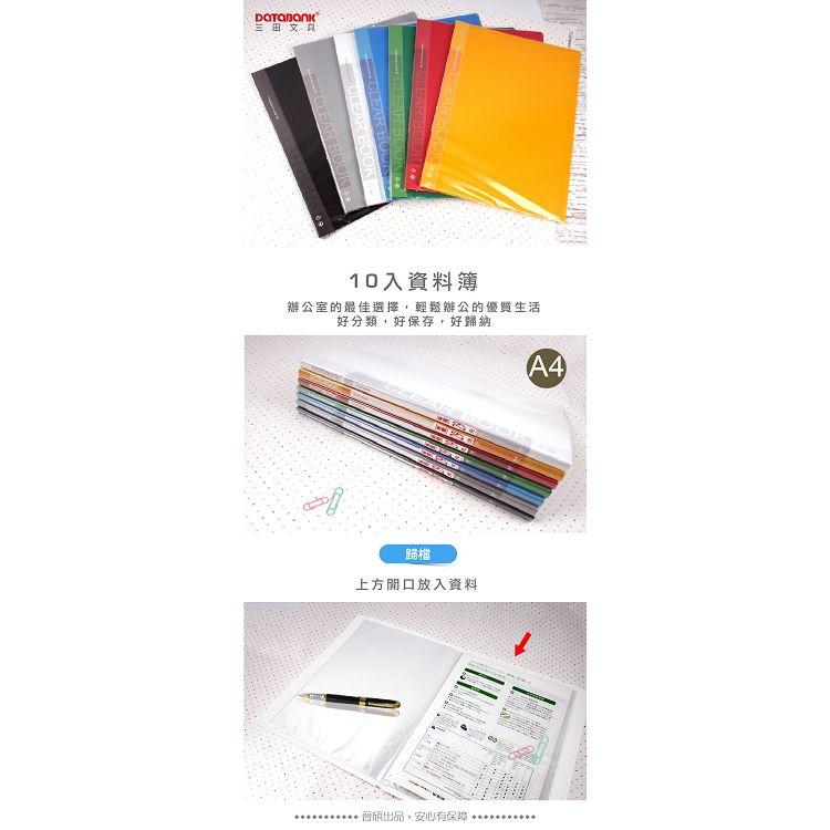 Databank 標準A4 10入資料本-黑 (特價品)