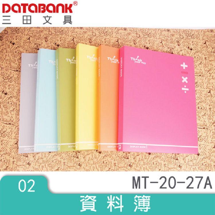 Databank 加減乘除A4 20入資料本- (特價品)