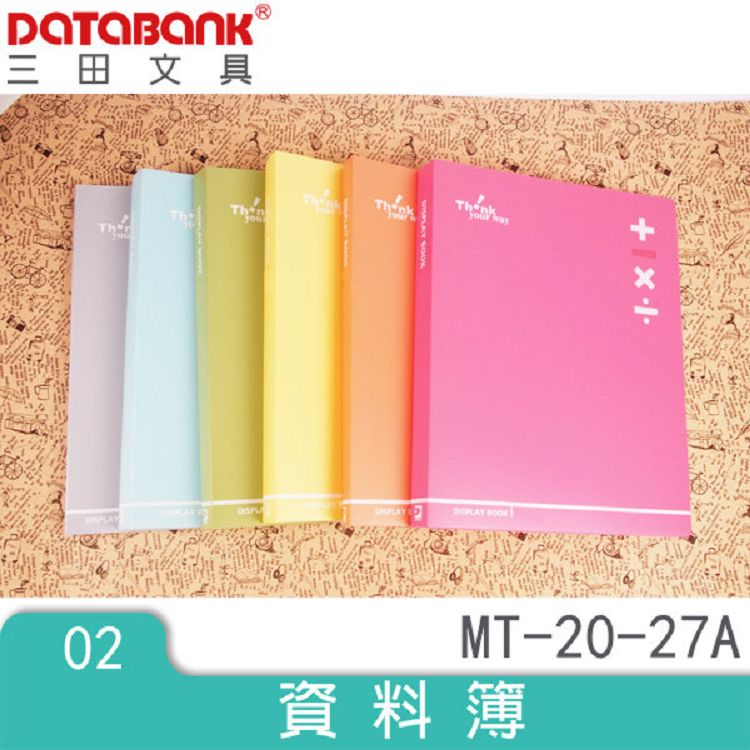Databank 加減乘除A4 20入資料本-藍 (特價品)