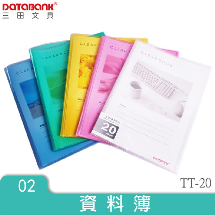 Databank 高透明A4 20入資料本-藍 (特價品)