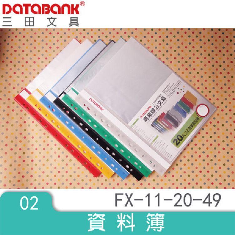 Databank 標準11孔A4 20入資料本-藍 (特價品)