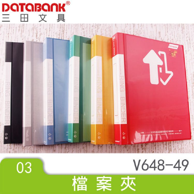 Databank 標準可換封面A4 3孔夾-紅 (特價品)