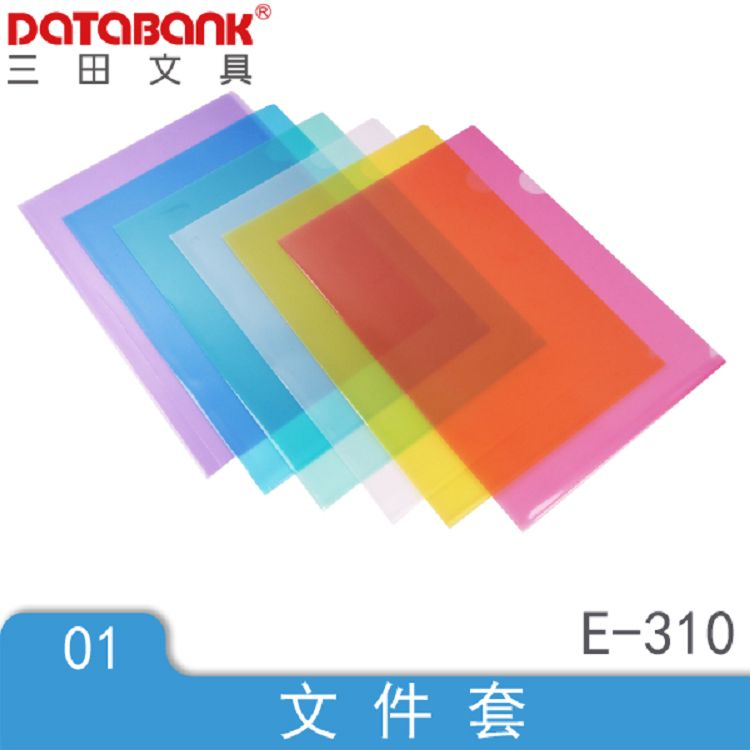 Databank 標準E310L型文件夾12入-黃(厚0.16) (特價品)