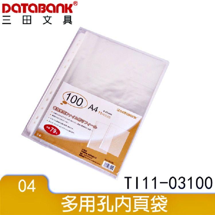 Databank A4 11孔資料袋100入(厚0.03) (特價品)
